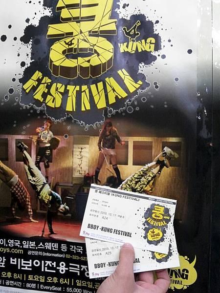 B-BOY KUNG FESTIVL