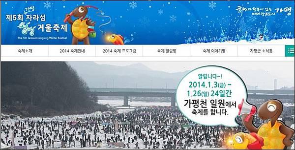 清平海龜島冬季慶典