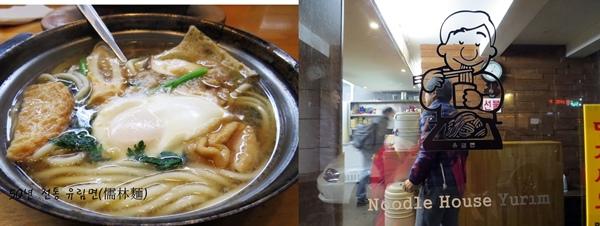 儒林麵館 (7)
