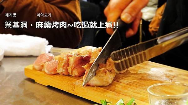 """韓國對於好吃的食物喜歡冠上麻藥""""마약""""的稱號,例如廣藏市場的麻藥飯捲就是。 意思是美味程度如同中毒般的一吃還想再吃的意思^^"""