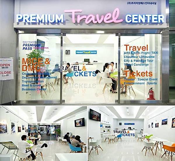 「綜合旅遊服務中心(Premium Travel Center)