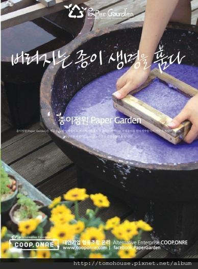 紙盆栽 (13).jpg
