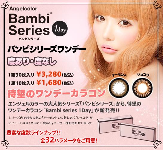bambi_top
