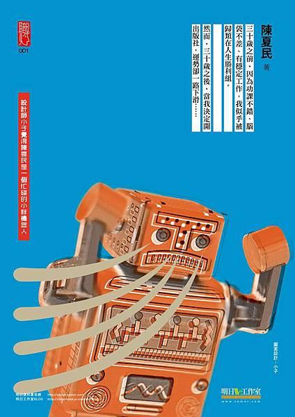 A4機器人版海報
