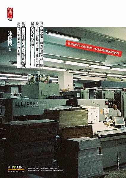 A4海報印刷廠版