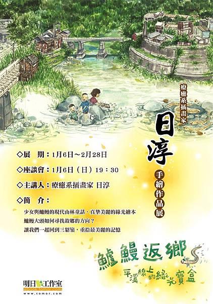 鱸鰻座談海報-01