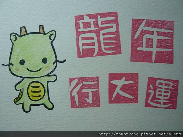 龍年明信片3