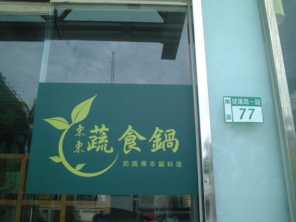 <東東蔬食鍋>店外