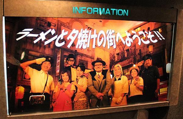 拉麵博物館20.JPG