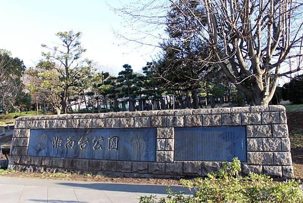 湘南台1.JPG