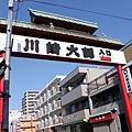 川崎大師1.JPG