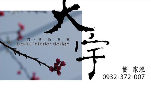 大宇室內設計名片pixnet01.jpg