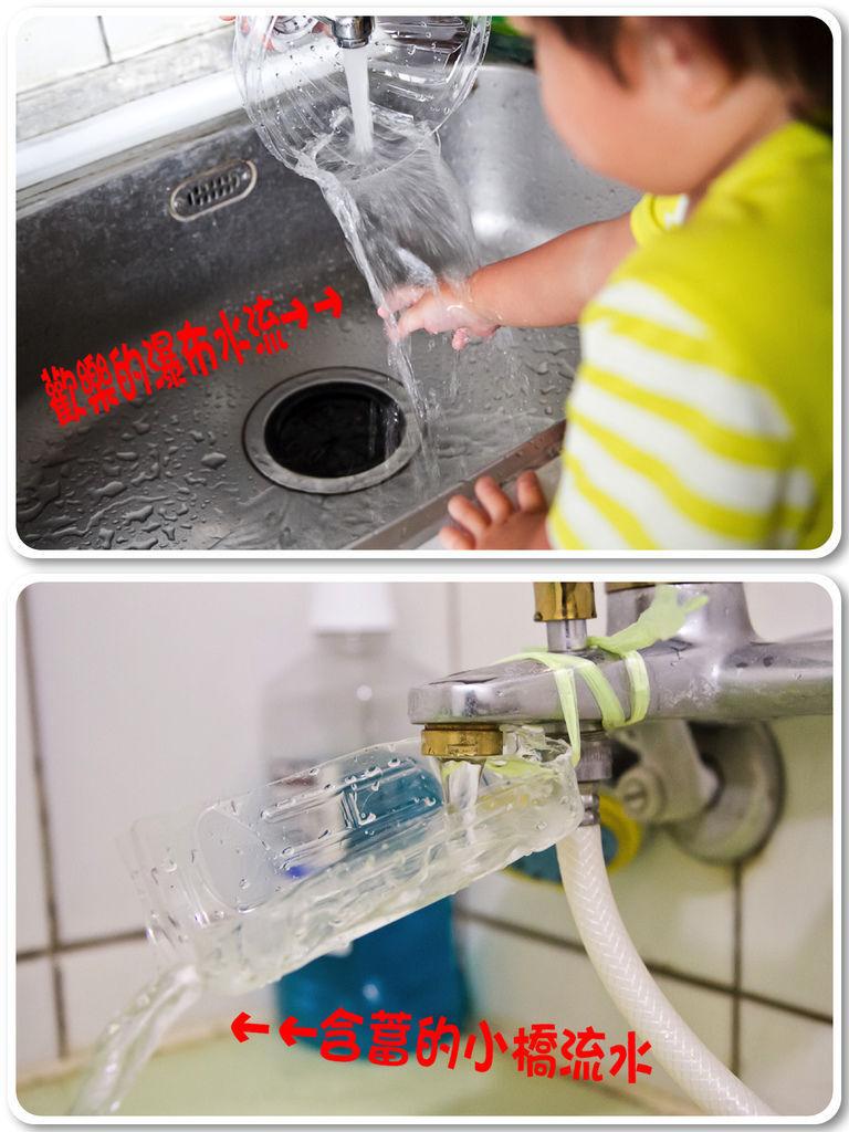 寶特瓶水流操作