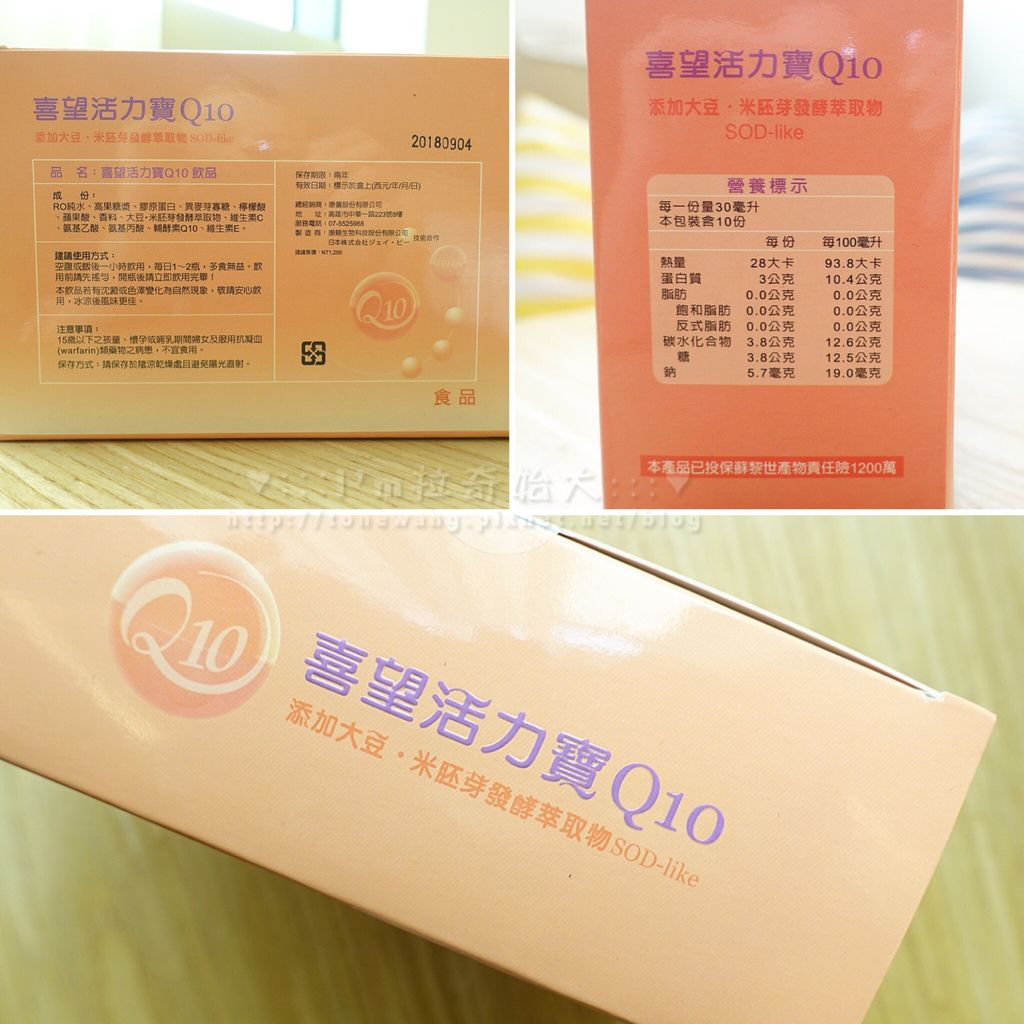 膠原蛋白飲-3.JPG