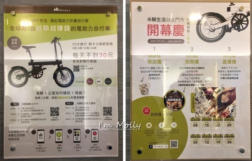 米騎生活電動自行車-22.JPG