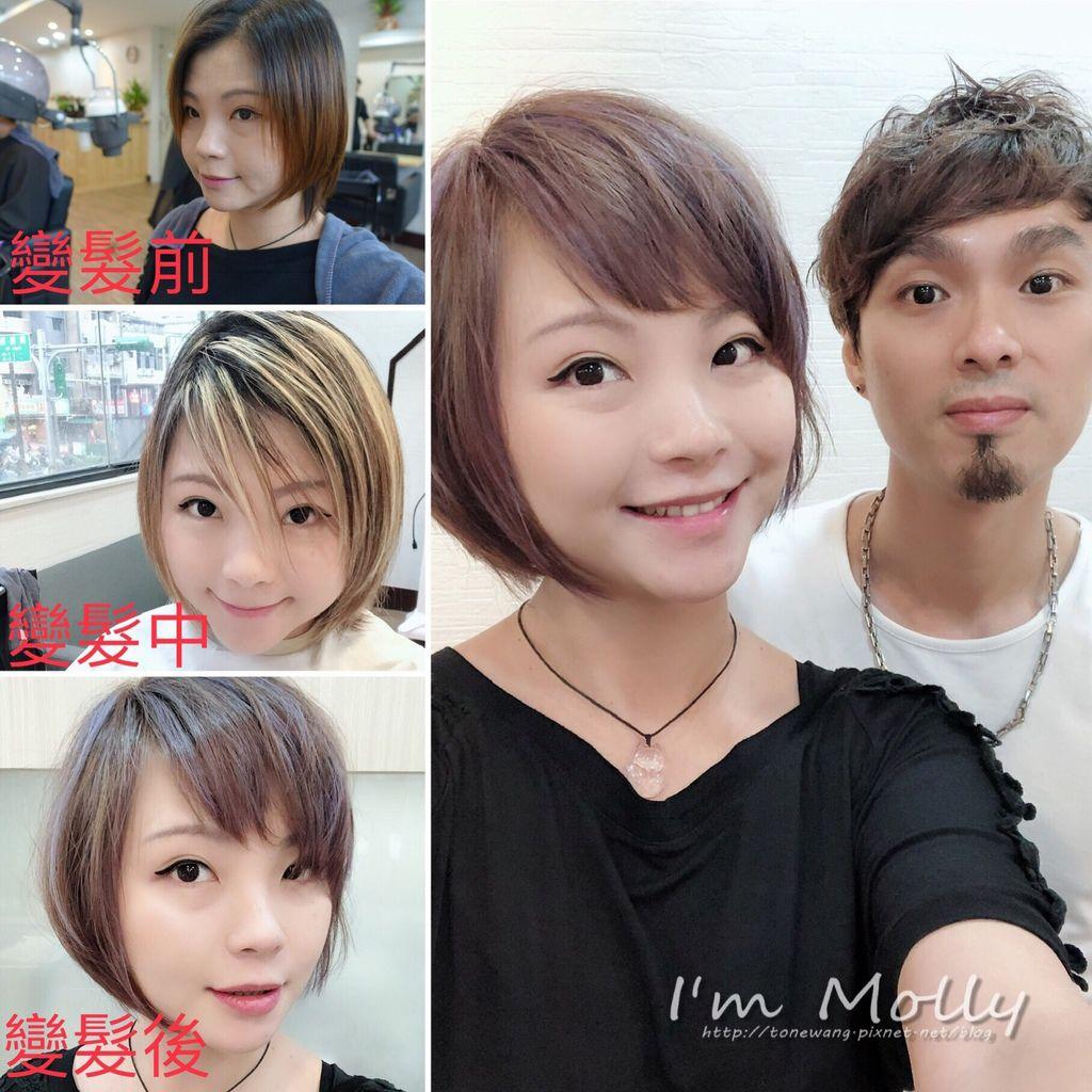 Amour Hair Salon染髮剪髮護髮推薦-1.JPG