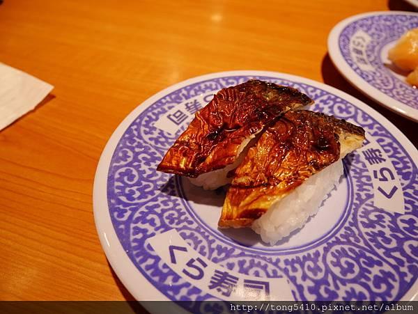 37香烤鯖魚.JPG
