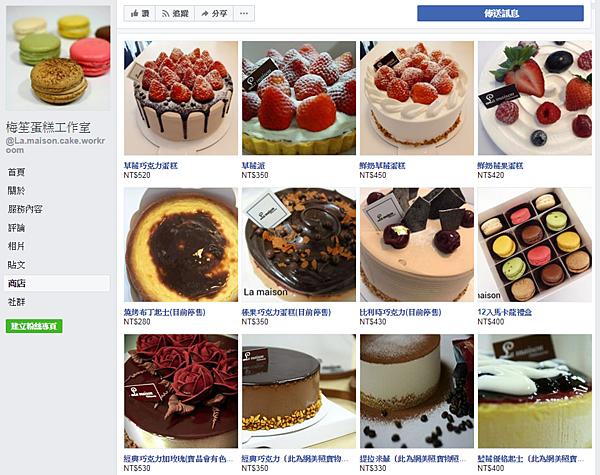 莓笙蛋糕工作室.PNG
