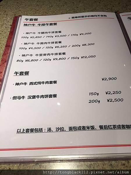 神戶牛排_2333.jpg
