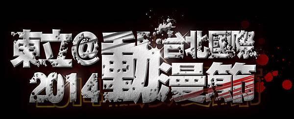 2014動漫節標準字(含黑底)