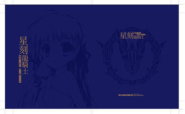 2014星刻龍騎士簽名版-正面