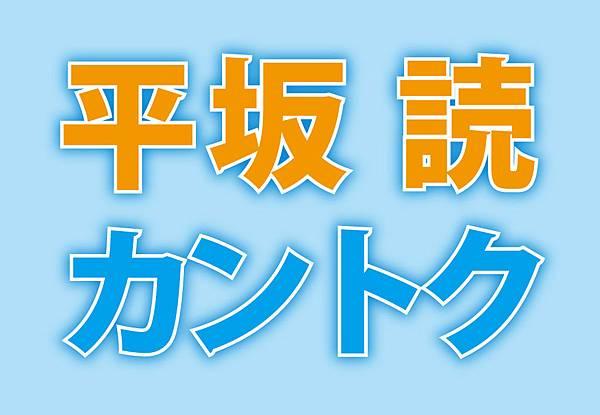 平坂読+カントク