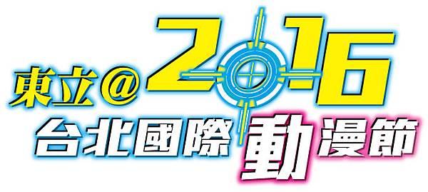 2016台北國際動漫節標準字