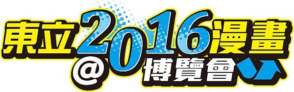 2016漫博會標準字-160617