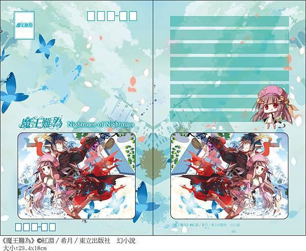 魔王-相框明信片2-2