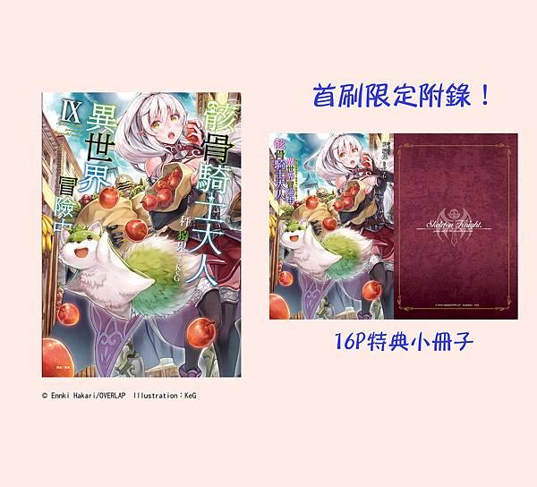 骸骨騎士大人異世界冒險中IX.jpg