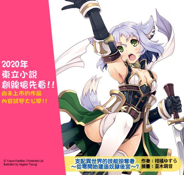 支配異世界試閱(左).jpg