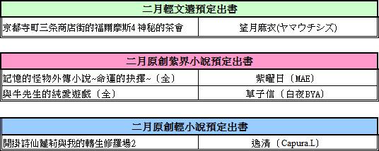 預排202102-2.jpg