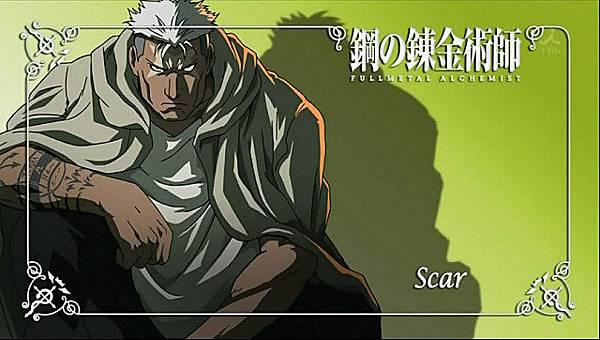 鋼之鍊金術師scar.jpg