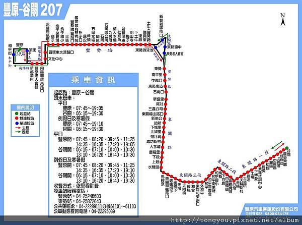 2011-12-22豐原谷關207.jpg