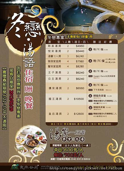 2011-12-22惠來谷關--冬戀優惠.jpg