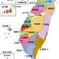 Political_divisions_of_the_Republic_of_China(Taiwan)