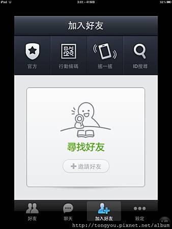 「LineApp」的「加入好友」畫面