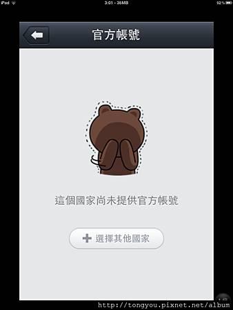 「LineApp」的「加入好友」→「選擇其它國家」畫面
