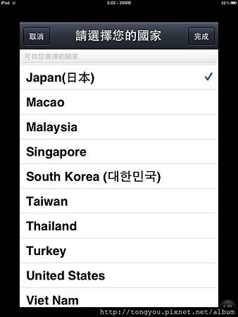 「LineApp」的「加入好友」→「選擇其它國家」→「日本」畫面