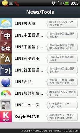 這是日本的LineApp(2)機器人