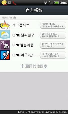 這是韓國的LineApp機器人
