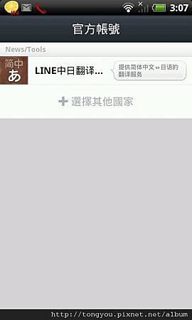 這是華人簡字區LineApp機器人