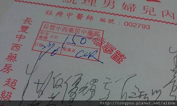 2012-06-23 看中醫4