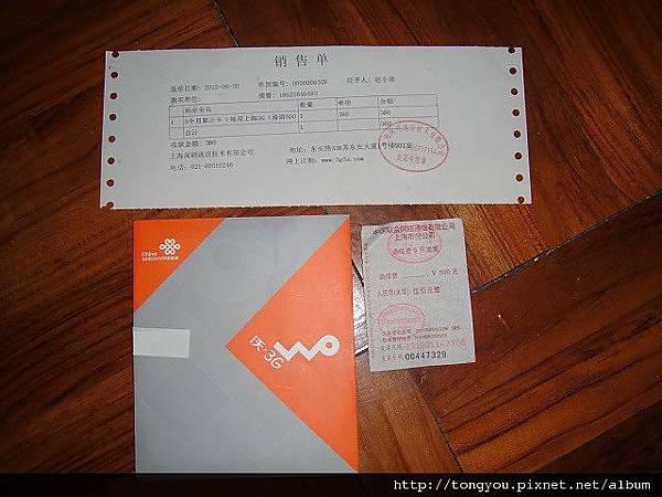 上海行的3g預付卡②