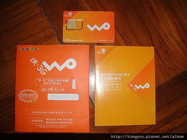 上海行的3g預付卡③