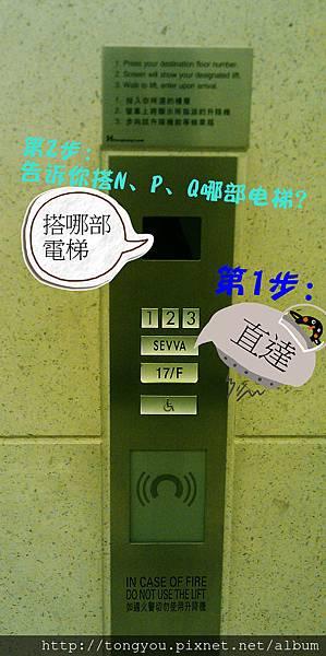 ①按下sevva樓層後,上方顯示由哪部電梯乘坐。