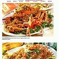 在網路上看到想點的菜色4