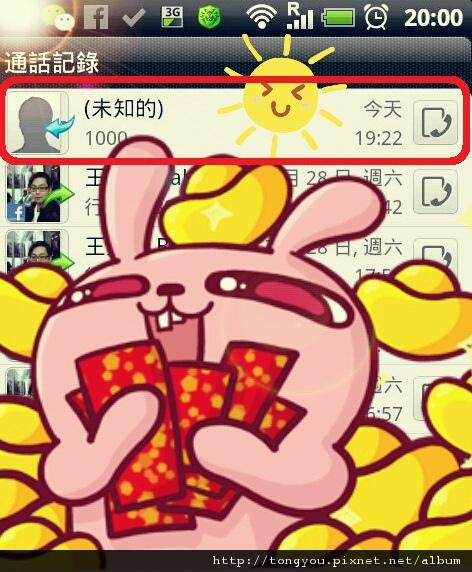 2012-JUL-30 PCCW中獎通知