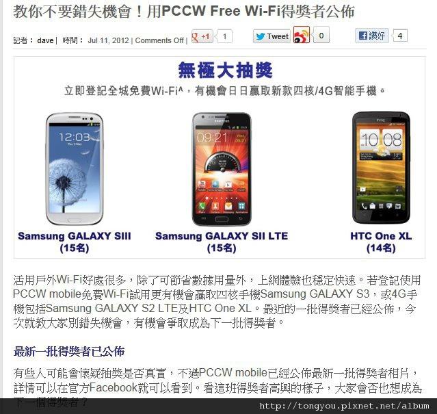 PCCW WIFI 抽獎活動