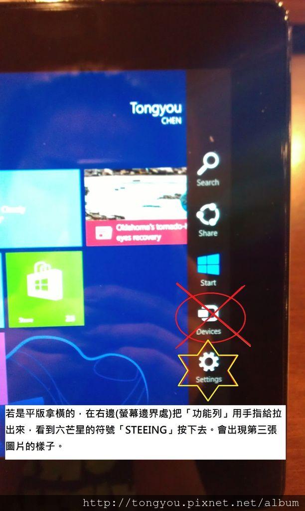 圖解設定Asus ME400C Win8 平板與藍芽鍵盤連線2
